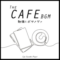 Cafe Ensemble Project The Cafe BGM ~勉強とボサノヴァ~
