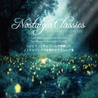 VAGALLY VAKANS トイピアノとオルゴールで演奏したノスタルジックで空想的なクラシック集 ~ Nostalgia Classics MERRY-GO-ROUND ~ Played with toy piano and music box, Pure dreamy and nostalgic Classics