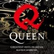 クイーン Greatest Hits In Japan