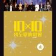 ヴァリアス・アーティスト 10 X 10 Wo Zhi Ai Yan Chang Hui [Live]