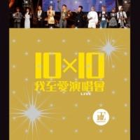 ジャッキー・チュン/Eason Chan/Wilfred Lau/Barry Yip/Kelvin Kwan/Jordon Chan/KELLY CHEN/Kay Tse/Yuan Lin Yi Sheng Yi Huo Hua [Live]