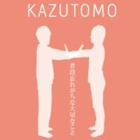 KAZUTOMO 普段忘れがちな大切なこと
