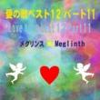 メグリンス 愛の歌ベスト12 パート11