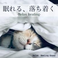 リラックスヒーリングサウンド 眠れる、落ち着く -Relax healing-