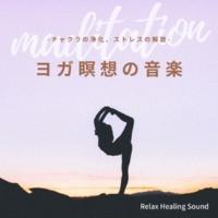 リラックスヒーリングサウンド ヨガ瞑想の音楽 -チャクラの浄化、ストレスの解放-