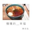 Eason Chan Wen Wen De Xing Fu