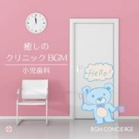 BGM コンシェルジュ 癒しのクリニックBGM・ピアノ(小児歯科)