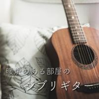 SagyouyouBGMSTUDIO 読書用BGM 作業用BGM 勉強用BGM 睡眠用BGM - 暖炉のある部屋の ジブリ ギター -