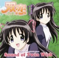 双恋オリジナルサウンドトラック 双子塚のある街で・・・