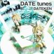 DATEKEN 紡唄 -つむぎうた- (feat. 鏡音リン・レン)
