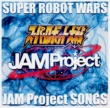 JAM Project 『スーパーロボット大戦』JAM Project主題歌集