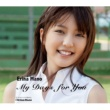 真野恵里菜 My Days for You