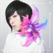 蒼井翔太 flower