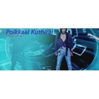 """Yuvanshankar Raja Poikkaal Kuthirai (From """"Samar"""")"""