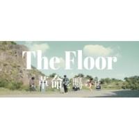 The Floor 革命を鳴らせ