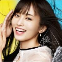 NMB48 僕だって泣いちゃうよ(ミュージックビデオ)