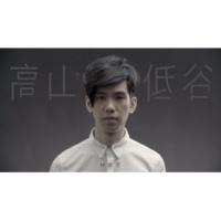 Phil Lam Gao Shan Di Gu