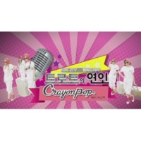 Crayon Pop Hey Mister