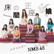 NMB48 床の間正座娘(ダンシングバージョン)
