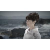 入山アキ子 紀淡海峡(MV)