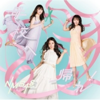 NMB48 母校へ帰れ!(ダンシングバージョン)