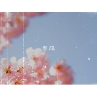 橋本 裕太 春服 (Chinese Version)