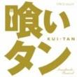 小西康陽 喰いタン Soundtracks:Remixed