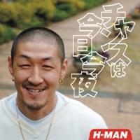 H-MAN レゲエ道