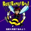 BEE! BANG! BOO! 流星を笑顔で染めよう