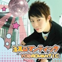 "YOSROMANTIC 大好きな彼はラッパーで(The Hommege within BIG RESPECT to the ""トラビット"")"