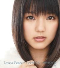 真野恵里菜 Love & Peace = パラダイス feat.ハローキティ