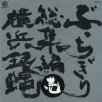 横浜銀蝿 お前サラサラ サーファー・ガール おいらテカテカ ロックンローラー