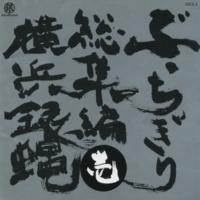 横浜銀蝿 BAND MEN'S ROCK'N ROLL
