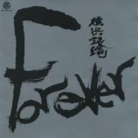 横浜銀蝿 Forever