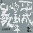 横浜銀蝿 平成自動車SHOW歌