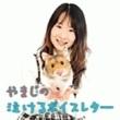 やまじ やまじの泣けるボイスレター ~失恋編~(Because...feat.中村舞子)
