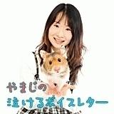 やまじ やまじの泣けるボイスレター ~告白編~(Because...feat.中村舞子)