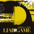 中田ヤスタカ(capsule) LIAR GAME オリジナル・サウンドトラック