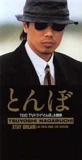 長渕剛 STAY DREAM('88 TOKYO DOME Live Version)