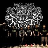 FTS/音海