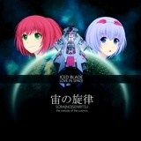 Iced Blade/黒崎朔夜
