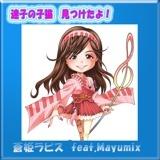 蒼姫ラピス/Mayumix