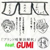 daiyamebrothers/GUMI
