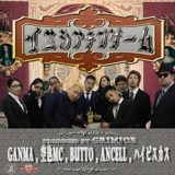GANMA/空也MC/BUTTO/ANCELL/ハイビスカス