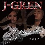 J‐GREN