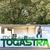 mc遊 a.k.a 遊beats