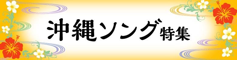 沖縄ソング特集