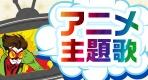 アニメ主題歌特集 2017