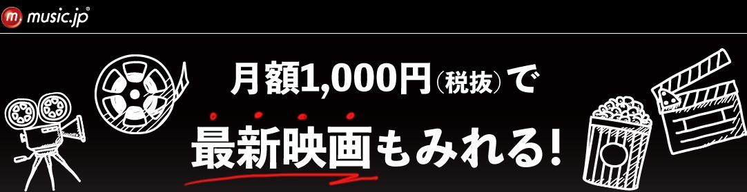 月額1,000円(税抜)で最新映画もみれる!