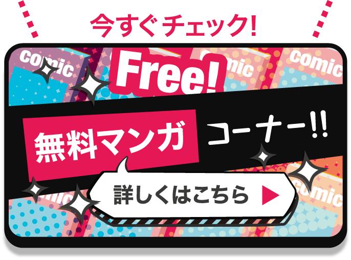 今すぐチェック!FREE!無料マンガコーナー!!